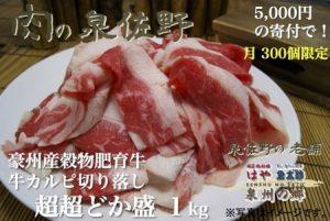 穀物肥育牛牛カルピ切落とし超超どか盛1kg