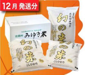 ふるさと納税の特A高級米(幻の米 15kg)