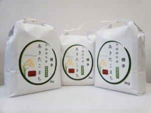 ふるさと納税の高級米(秋田県特別栽培米)
