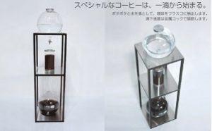 ふるさと納税のコーヒーメーカー(ハリオ ウォータードリッパー・メタルスタンド)
