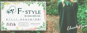 ノマスタイル(noma-styel)のブランド品