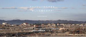ノマスタイル(noma-style)の震災支援