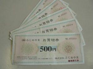 ふるさと納税のおすすめ商品券(道の駅ふじおやま商品券24枚)