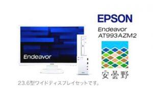 ふるさと納税で貰えるエプソンのパソコン【Endeavor】