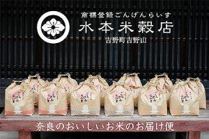 ふるさと納税で貰えるコシヒカリの定期便(奈良のお米のお届け便)
