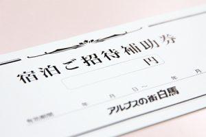 ふるさと納税で貰える長野県の宿泊補助券100,000円分