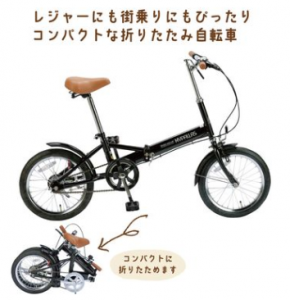 大阪府泉佐野市のふるさと納税で貰える折り畳み自転車