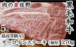 泉佐野市のふるさと納税で貰える黒毛和牛最高等級A-5サーロインステーキ270g×5枚