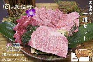 泉佐野市のふるさと納税で貰える黒毛和牛一頭セット5kg(4等級以上)