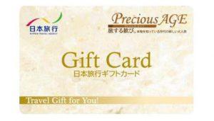 ふるさと納税で貰える日本旅行のギフトカード