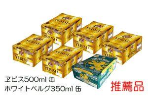 ふるさと納税で貰える焼津産ヱビスビール500缶×5箱+ホワイトベルグ350缶×1箱