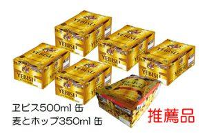 ふるさと納税で貰える焼津産ヱビスビール500缶×5箱+麦とホップ350缶×1箱