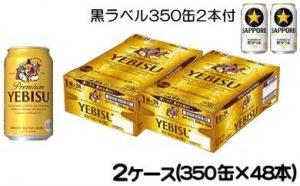 ふるさと納税で貰えるプレミアムヱビスビール350缶 24本 2箱(黒ラベル350缶×2本付)